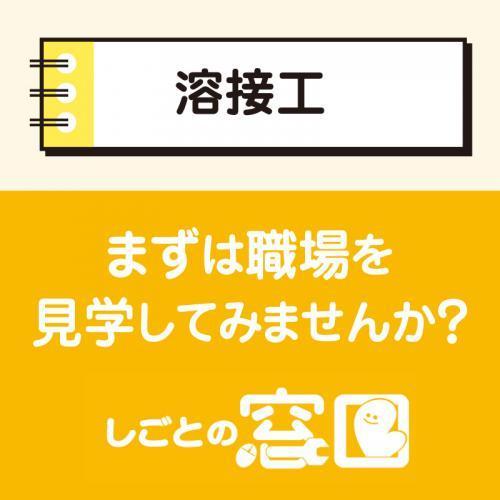 【能美市】溶接工/ウイルフラップ株式会社