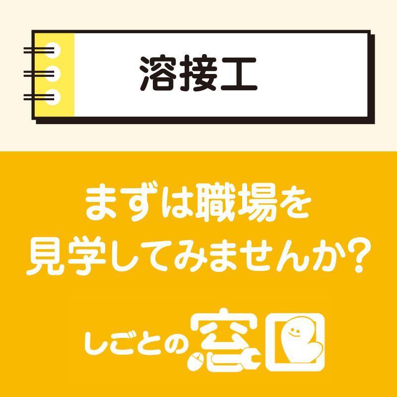 【小松市】溶接工/ウイルフラップ株式会社