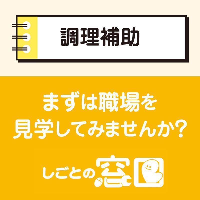 【金沢市】調理補助/ウイルフラップ株式会社