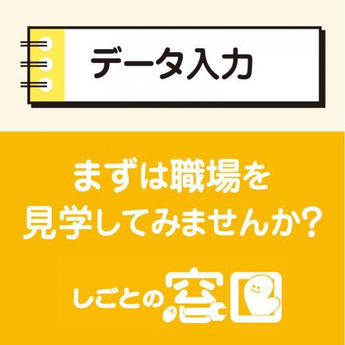 【金沢市】データ入力/ウイルフラップ株式会社