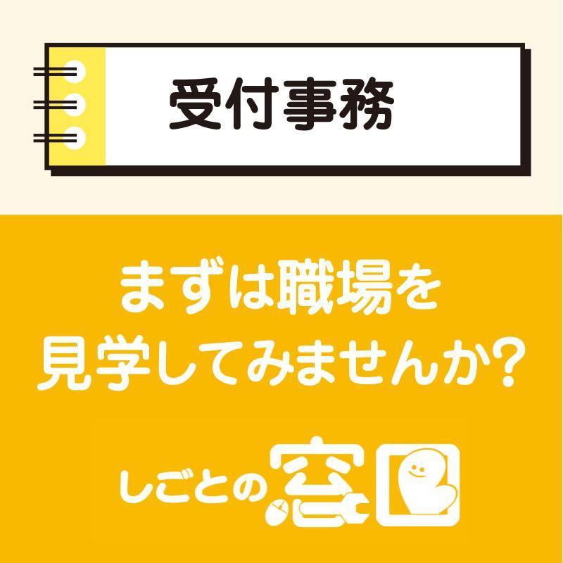 【金沢市】受付事務/ウイルフラップ株式会社