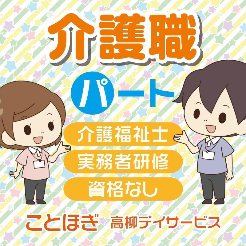 介護職(パート)/ことほぎ 高柳デイサービス