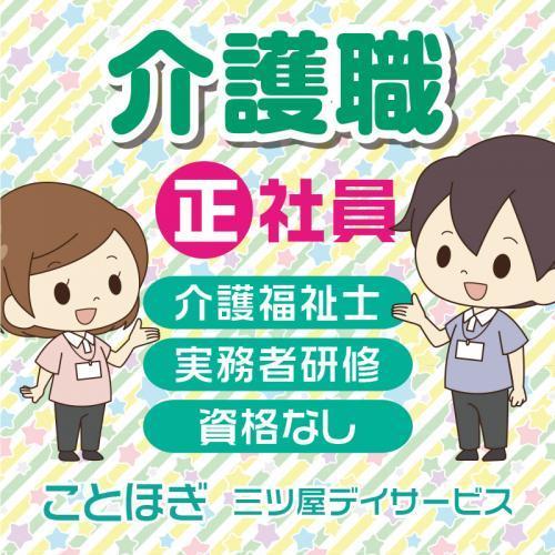 介護職(正社員)/ことほぎ 三ツ屋デイサービス