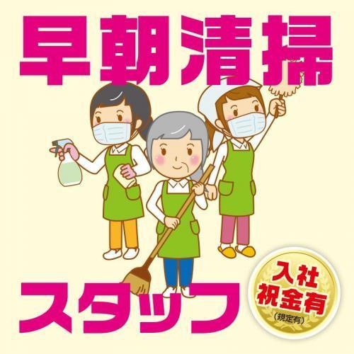 【長期】 早朝清掃スタッフ/二本松物流株式会社