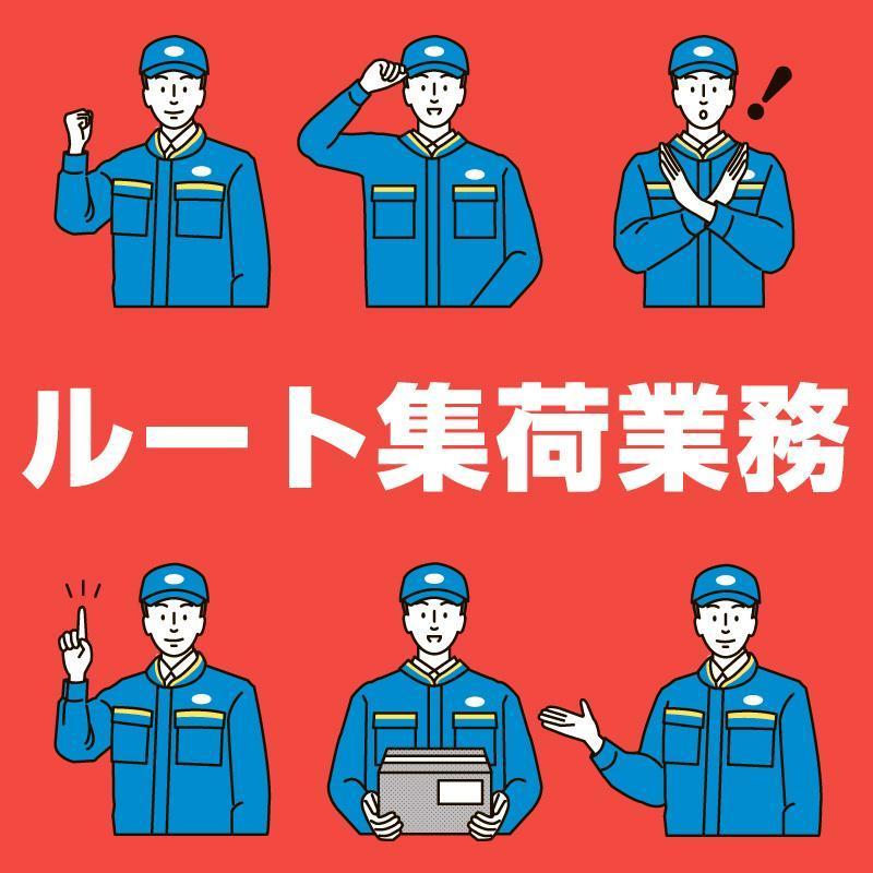 ルート集荷業務/グローバルトランスポート株式会社