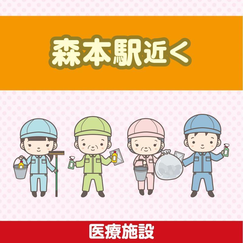 【森本駅近く】清掃スタッフ/アサヒ株式会社