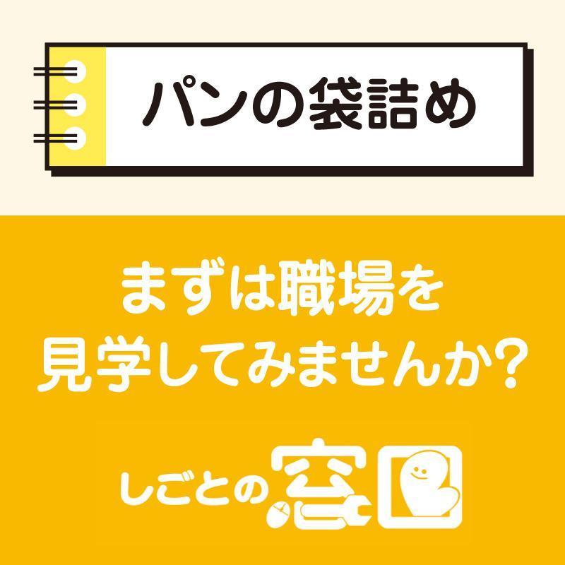 【金沢市】パンの袋詰め/ウイルフラップ株式会社