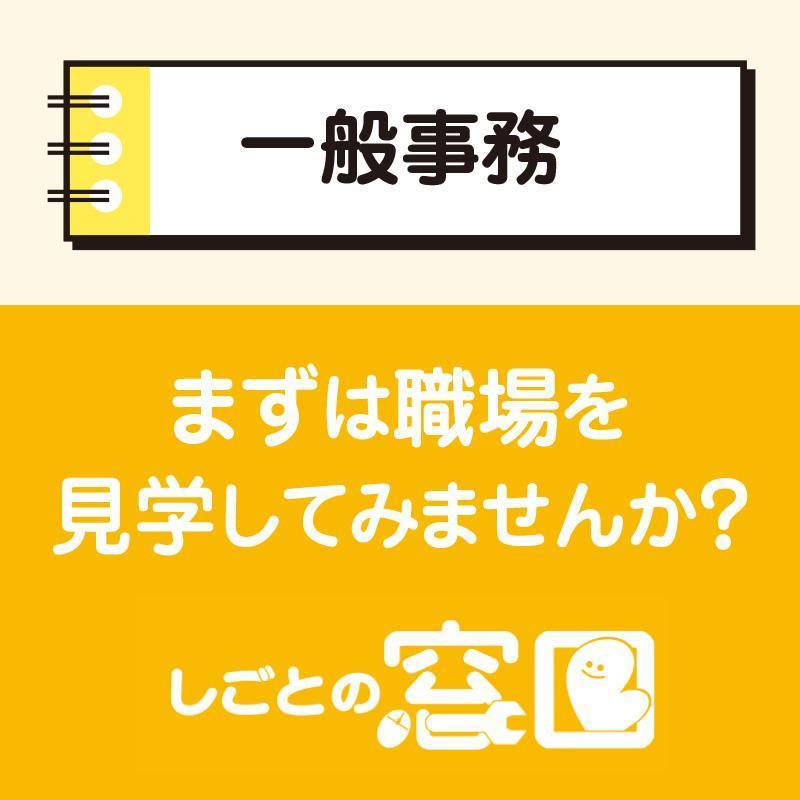 【金沢市】一般事務/ウイルフラップ株式会社