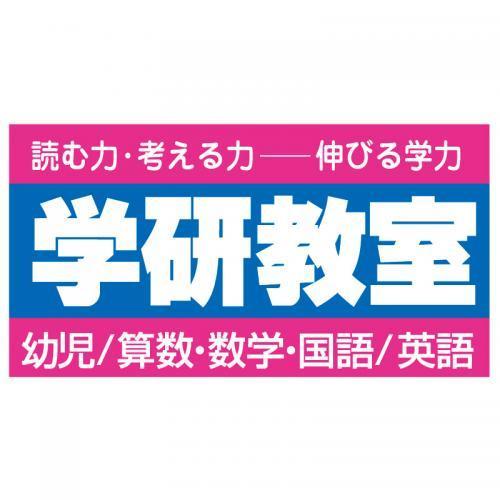 業務提携先講師(北國新聞文化センター)/学研教室  金沢事務局
