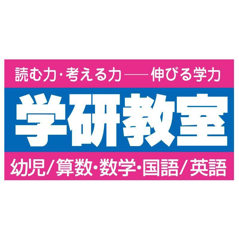 業務提携先講師(イオン金沢内)/学研教室  金沢事務局