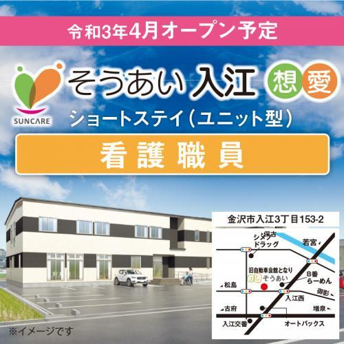 【ショートステイ】看護職員(正社員)/想愛 入江 開設準備室