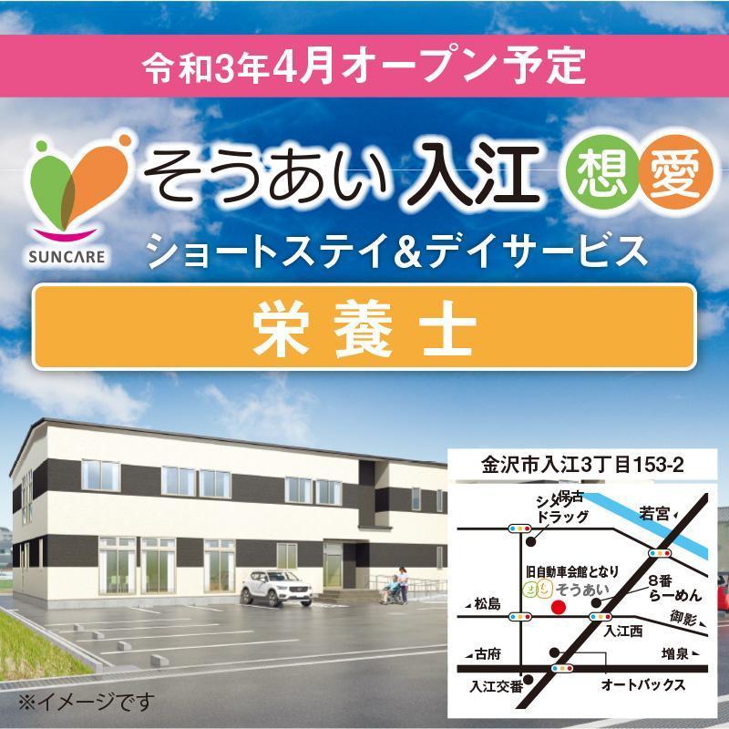 【施設スタッフ】栄養士(正社員)/想愛 入江 開設準備室