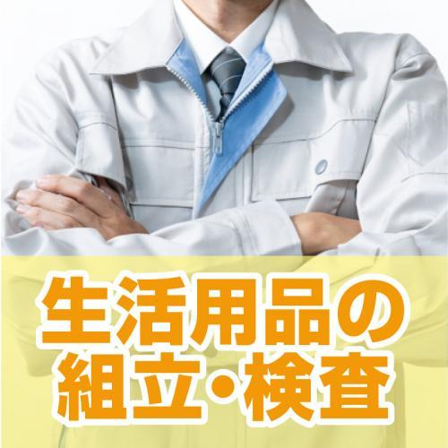 生活用品の組立・検査/株式会社ワイズ   金沢営業所