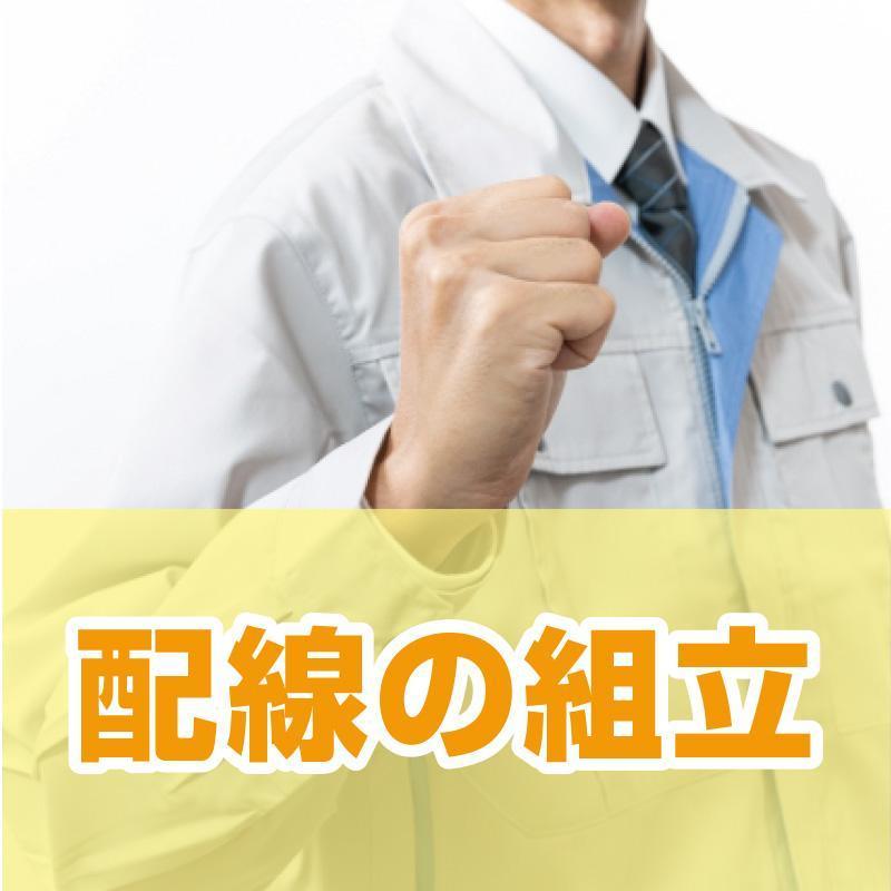 配線の組立/株式会社ワイズ   金沢営業所