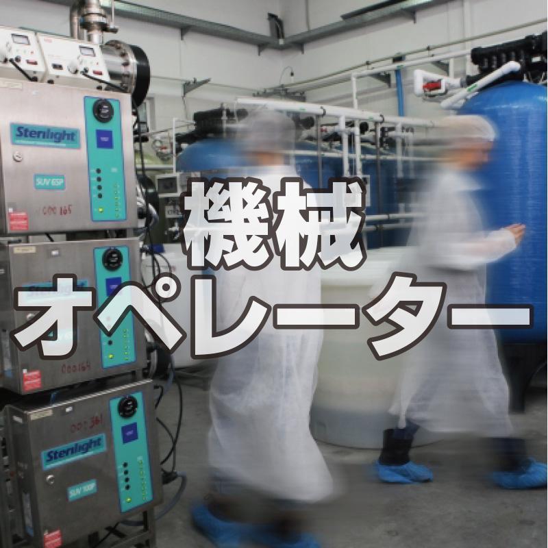 機械オペレーター/株式会社ワイズ   開発センター