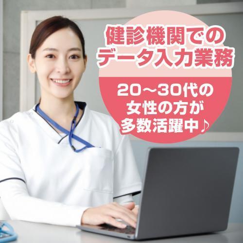 健診機関でのデータ入力業務/株式会社エー・オー・シー