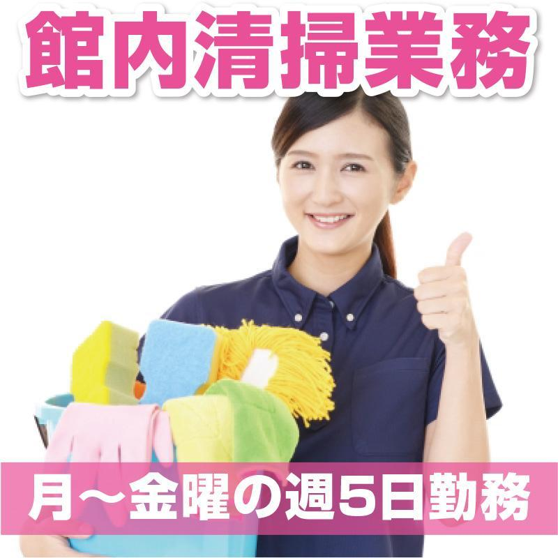 《急募!》【金沢市鞍月】館内清掃業務/サンワ株式会社