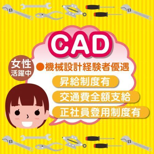 【白山市】CAD/株式会社 イスズ