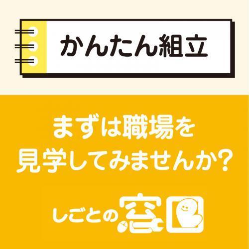 【金沢市】かんたん組立/ウイルフラップ株式会社