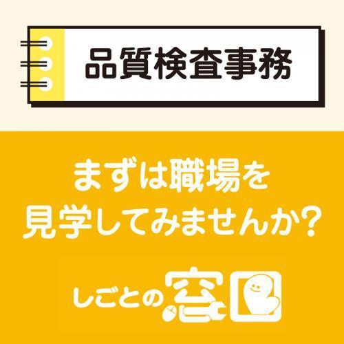 【金沢市】品質検査事務/ウイルフラップ株式会社