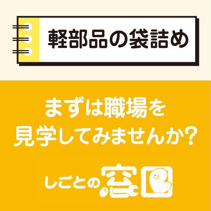 【金沢市】軽部品の袋詰め/ウイルフラップ株式会社