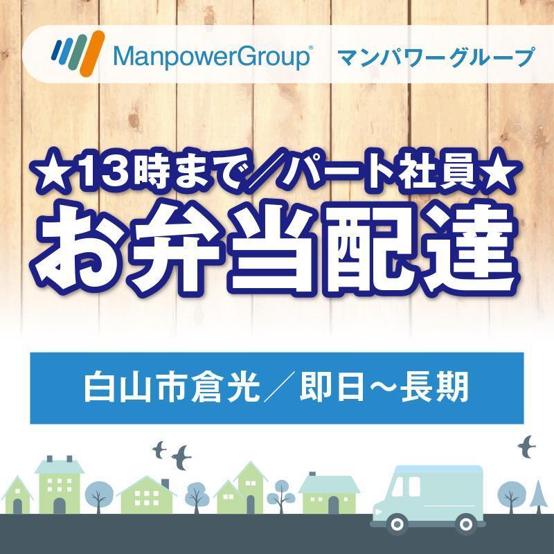 【白山市倉光】お弁当配達/マンパワーグループ株式会社 金沢支店
