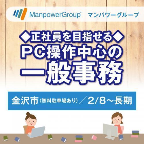 【金沢市】PC操作中心の一般事務/マンパワーグループ株式会社 金沢支店