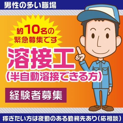 《経験者募集》【白山市】溶接工/ヒューマンウィーズ21株式会社