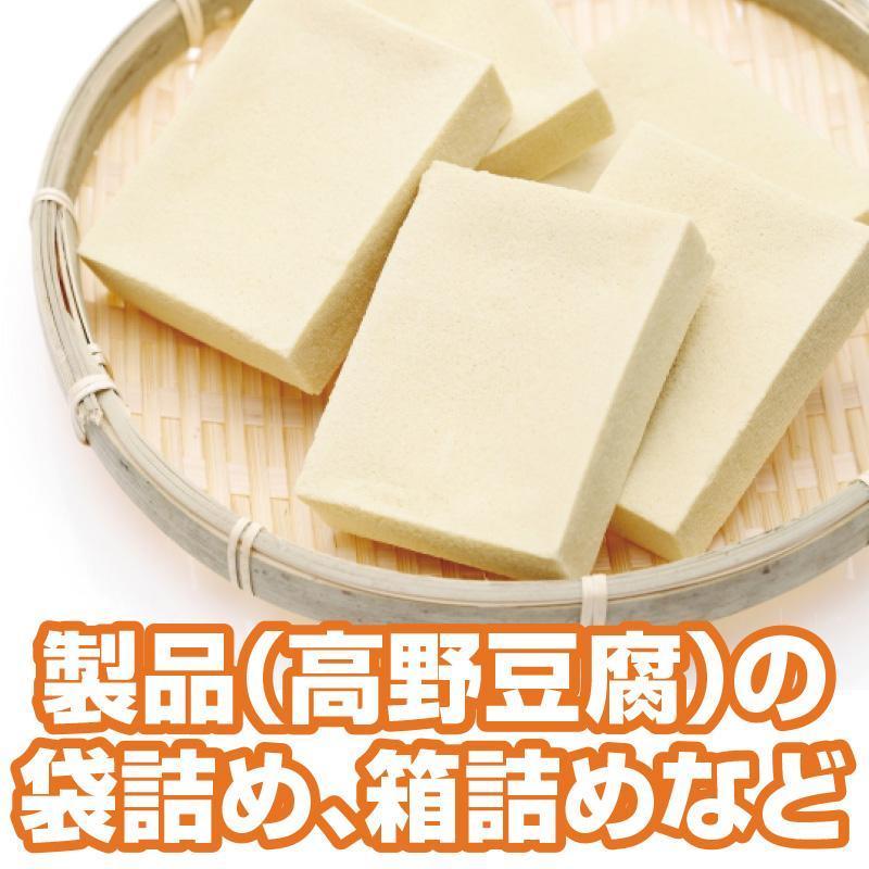 製品(高野豆腐)の袋詰め、箱詰めなど/羽二重豆腐株式会社