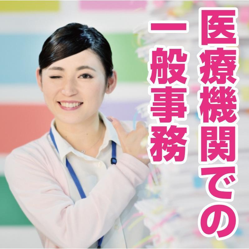 【金沢市】医療機関での一般事務/北電産業株式会社 石川支店