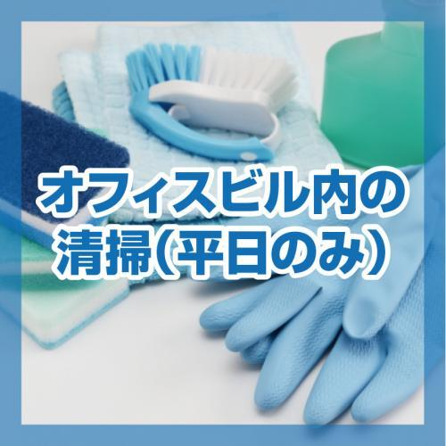 オフィスビル内の清掃(平日のみ)/三幸株式会社 金沢営業所