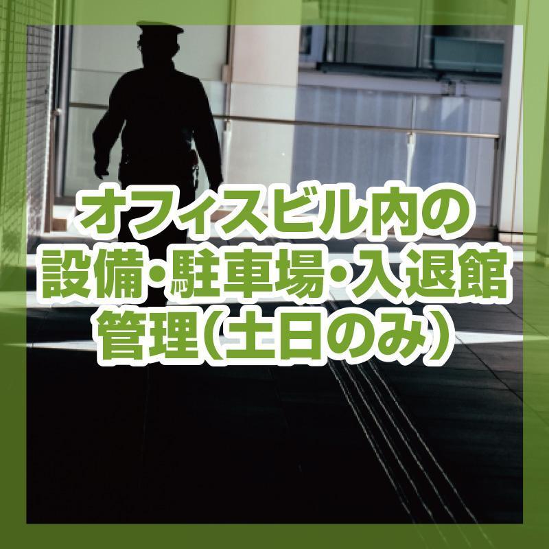 オフィスビル内の設備・駐車場・入退館管理(土日のみ)/三幸株式会社 金沢営業所