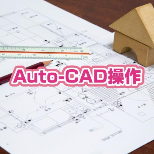 【金沢市(白山IC側)】 Auto-CAD操作/株式会社パレネ