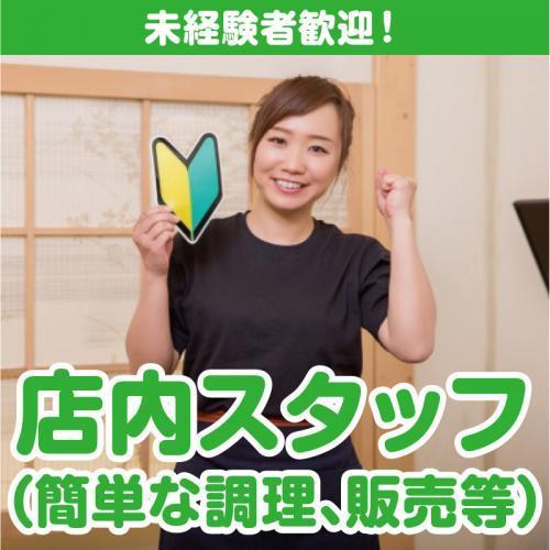 店内スタッフ(簡単な調理、販売等)/手造りおむすび処  むすび金沢駅店