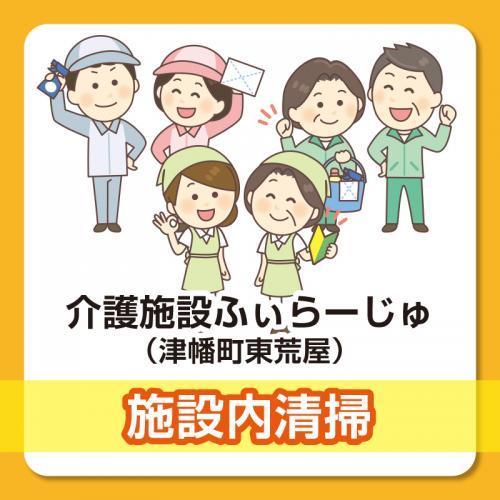 【津幡町東荒屋】施設内清掃/株式会社 ビー・エム北陸