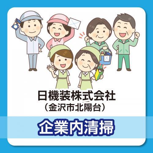 【金沢市北陽台】企業内清掃/株式会社 ビー・エム北陸