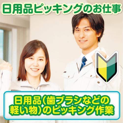 【白山市】日用品ピッキング/株式会社メビウス