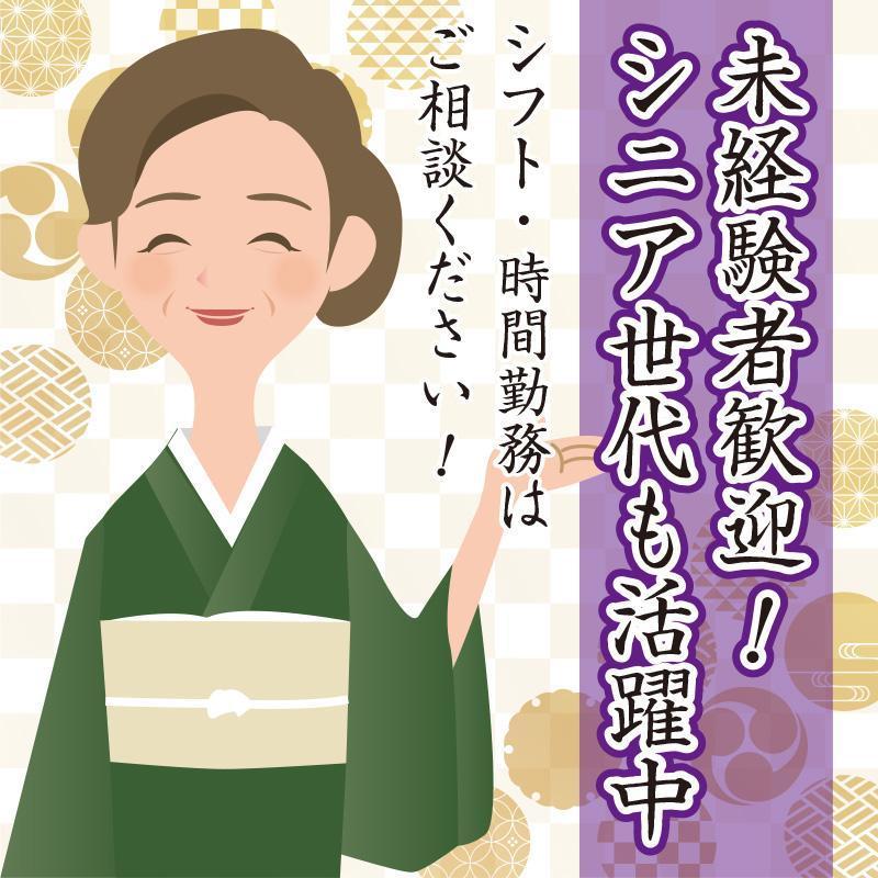 接客・販売、閉店作業/壱染  雪花きもの学院  石川教室