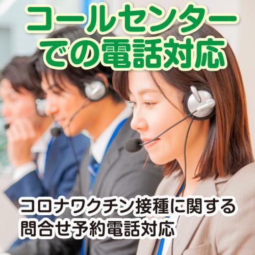 【金沢市中心部】コールセンターでの電話対応/株式会社メビウス