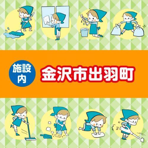 【金沢市出羽町】清掃スタッフ/アサヒ株式会社