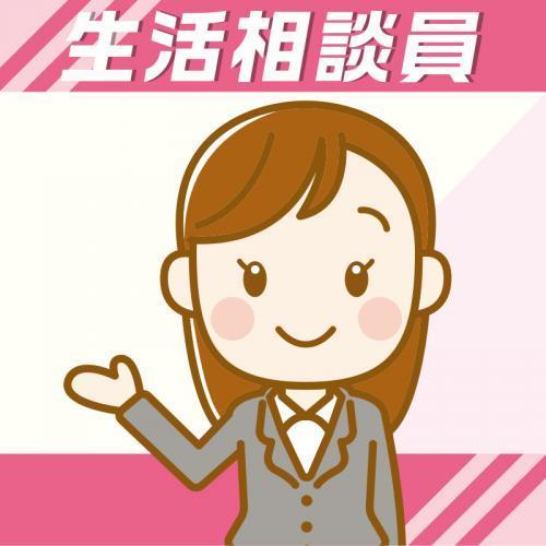 生活相談員(正社員)/ことほぎ施設(デイサービス・ショートステイ)