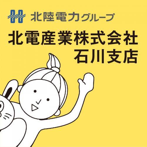 【金沢市】北陸電力での短期事務/北電産業株式会社 石川支店