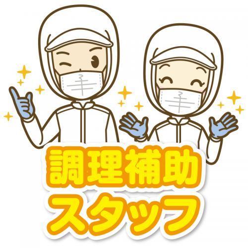 調理補助スタッフ(正社員)/株式会社 苗代給食