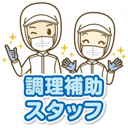 調理補助スタッフ(パート)/株式会社 苗代給食