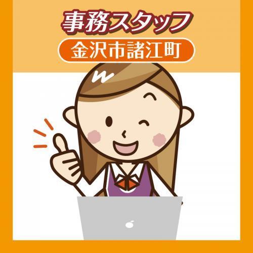 事務スタッフ(金沢市諸江町)/派遣会社 リッツ