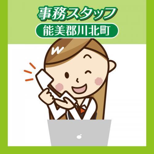 事務スタッフ(能美郡川北町)/派遣会社 リッツ
