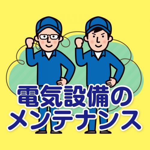 【能美市】電気設備のメンテナンス/株式会社 イスズ