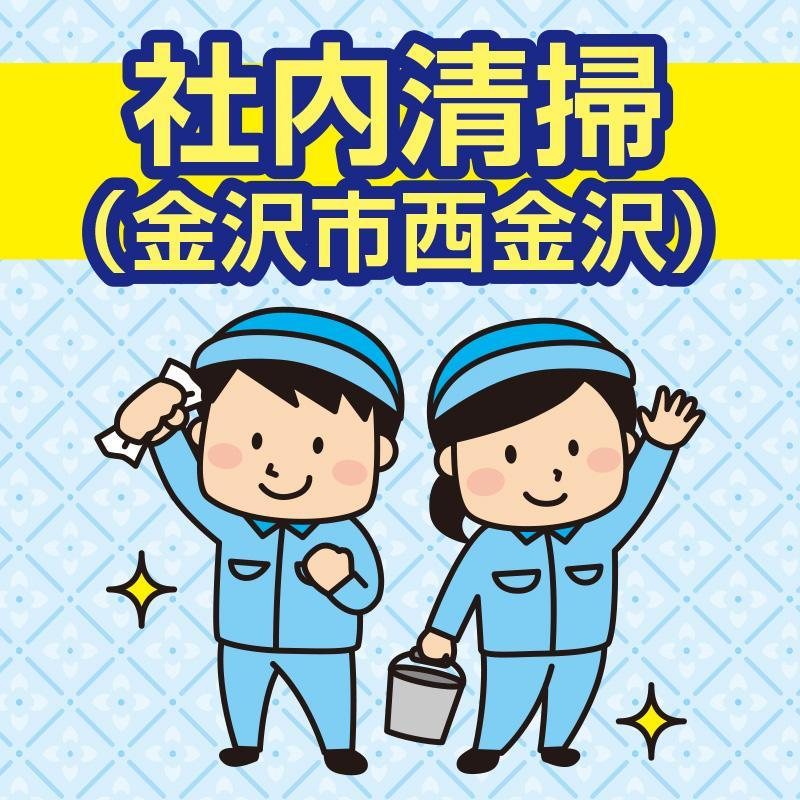 【金沢市西金沢】社内清掃/中越クリーンサービス株式会社 金沢営業所