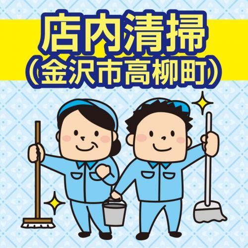 【金沢市高柳町】店内清掃/中越クリーンサービス株式会社 金沢営業所