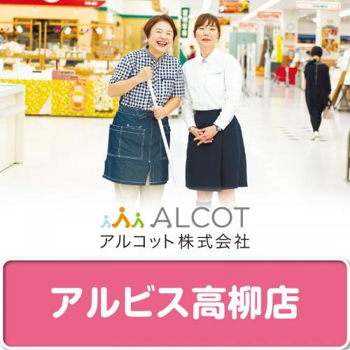【アルビス高柳店】スーパーの開店前清掃/アルコット株式会社  金沢支店